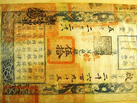Κινέζικο ήταν το πρώτο χαρτονόμισμα