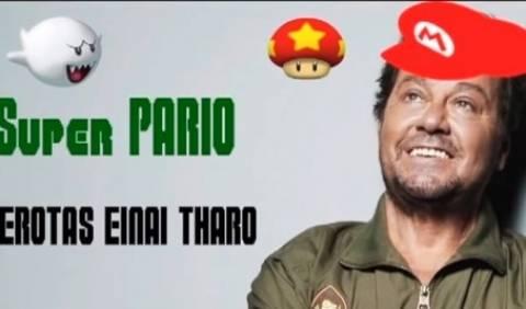 SUPER PARIO! Για φανατικούς του Πάριου που θέλουν να τον ακούν παντού