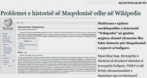Σάλος με την ιστορία των Σκοπιανών στην Wikipedia