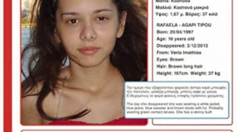 Εξαφάνιση 16χρονης στη Βέροια