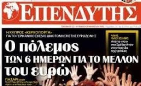 Συνεχίζουν την απεργία οι εργαζόμενοι της εφημερίδας «Επενδυτής»