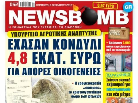 Δείτε το σημερινό πρωτοσέλιδο της εφημερίδας NEWSBOMB (6/12)