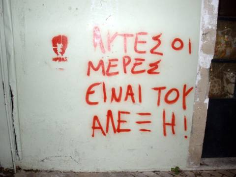 Πορείες στη μνήμη του Αλέξη Γρηγορόπουλου