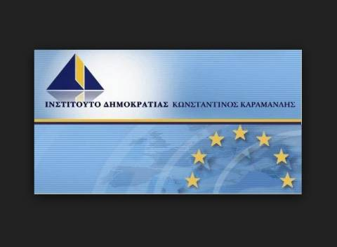 Μετακόμισε και το «Ινστιτούτο Δημοκρατίας Κωνσταντίνος Καραμανλής»