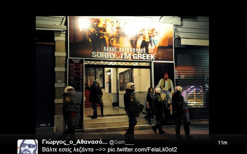 Τα ΜΑΤ «κύκλωσαν» τον Λαζόπουλο ( photo)