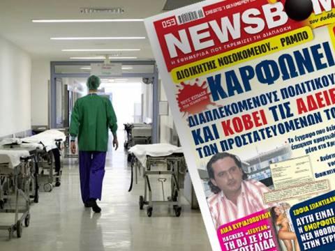 Διοικητής Νοσοκομείου «καρφώνει» προστατευόμενους υπαλλήλους πολιτικών