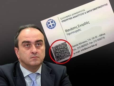 Ο πρώτος πολιτικός με e-κάρτα και QR code!