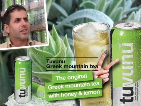 Το ελληνικό τσάι «Tuvunu»