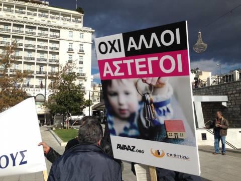 ΕΚΠΟΙΖΩ: Στη Βουλή οι υπογραφές κατά των πλειστηριασμών (pics+vid)