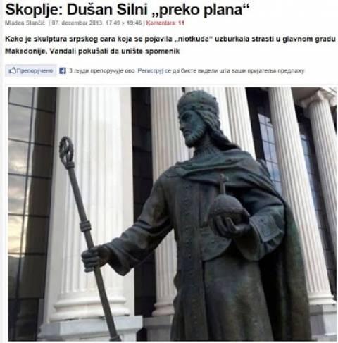 Σκόπια: Επιδεινώνεται η κρίση ταυτότητας με τα αγάλματα