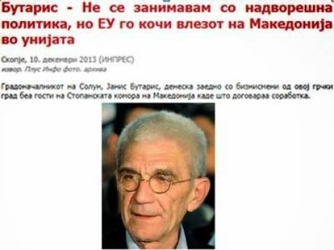 Μπουτάρης στα Σκόπια: «Βάλτε νερό στο κρασί σας και όλα θα επιλυθούν»