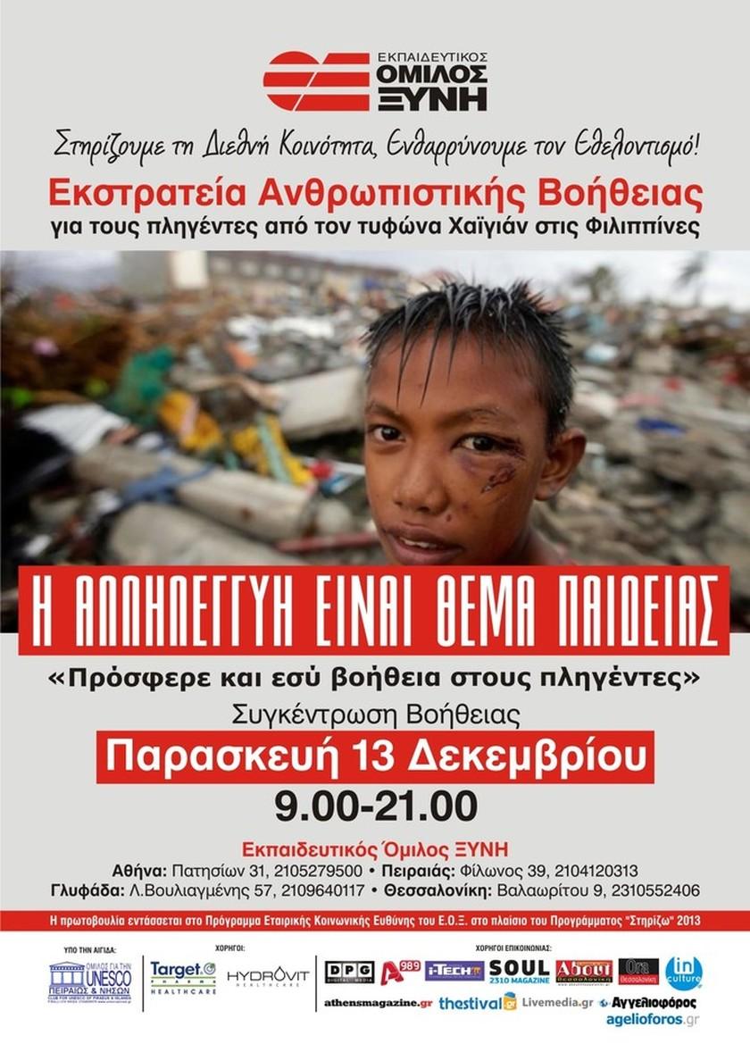 Εκστρατεία βοήθειας για τους πληγέντες από τον τυφώνα Χαϊγιάν