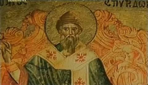 Γιορτή Αγίου Σπυρίδωνα