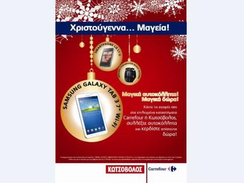 «Χριστούγεννα…Μαγεία» από τη Μαρινόπουλος Α.Ε. και την Κωτσόβολος