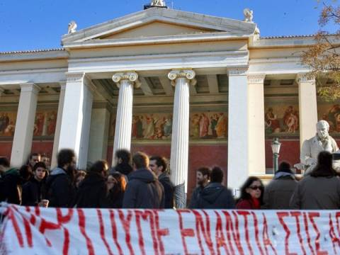 Συνεχίζεται η απεργία στο ΕΚΠΑ με ανοιχτό το Πανεπιστήμιο