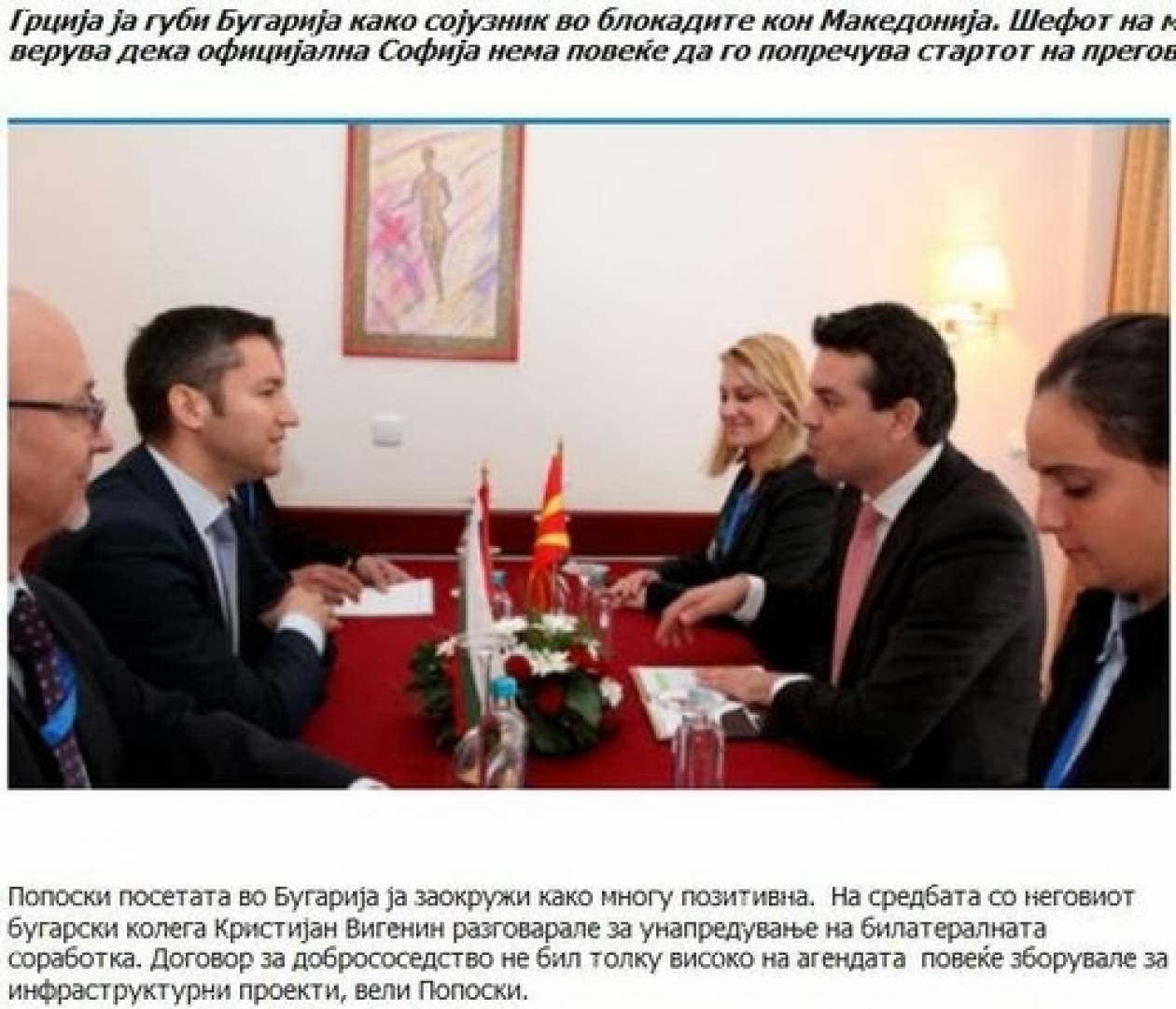 «Η Ελλάδα έχασε τη Βουλγαρία ως σύμμαχο στον αποκλεισμό των Σκοπίων»