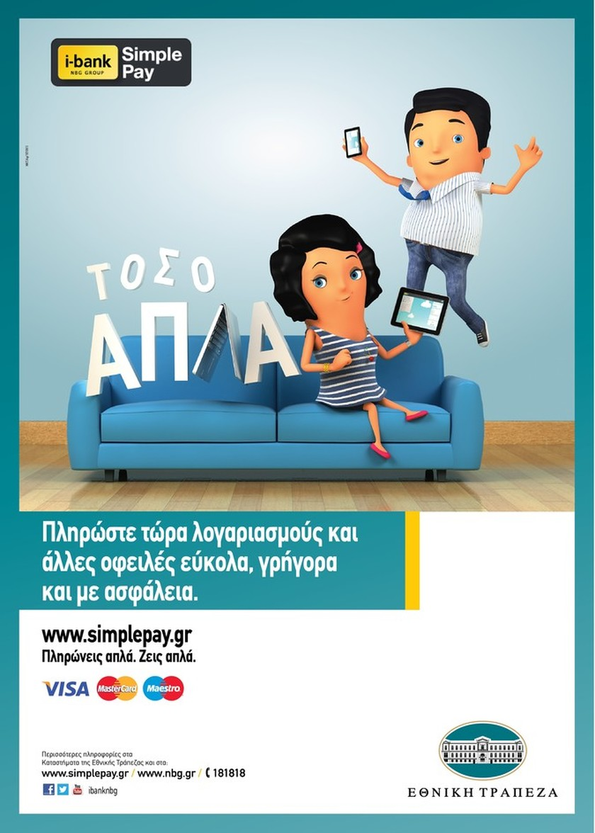 i-bank Simple Pay: Τόσο Απλά!