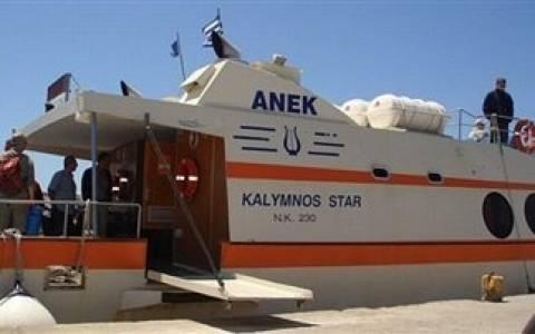 Μηχανική βλάβη στο «Kalymnos Star»