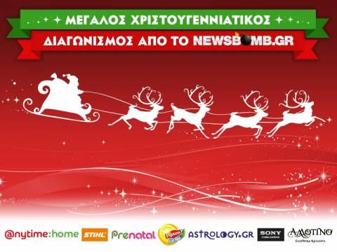 Μεγάλος Χριστουγεννιάτικος διαγωνισμός από το newsbomb.gr