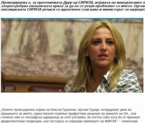Σκόπια: Και η Δούρου στη γραμμή Βενιζέλου- προκαλεί ο Γκρούεφσκι