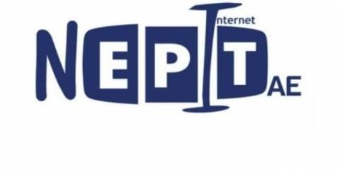 Σε ανοικτή δημόσια διαβούλευση ο Κανονισμός και αναθέσεις για τη ΝΕΡΙΤ