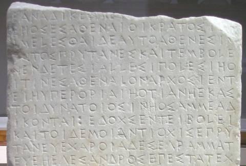 Αυστραλία: Διδακτέο μάθημα τα αρχαία Eλληνικά στη Μελβούρνη