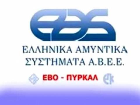 ΕΑΣ:Είμαστε αποφασισμένοι να κάνουμε βιώσιμη την επιχείρησή μας!