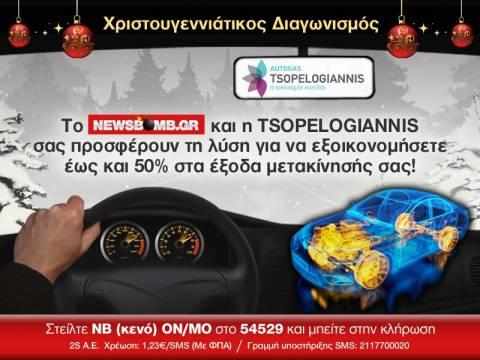 Newsbomb.gr & Tsopelogiannis σας χαρίζουν εγκατάσταση υγραεριοκίνησης