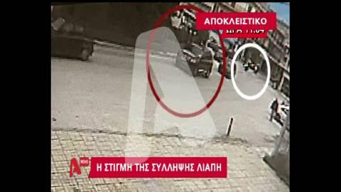 Βίντεο – ντοκουμέντο: Η στιγμή της σύλληψης του Μιχάλη Λιάπη