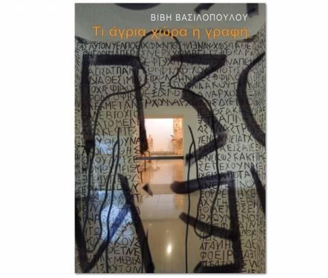 Λευκός Κύκνος: Χορηγός της παρουσίασης βιβλίου «Τι άγρια χώρα η γραφή»