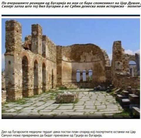 Τα λείψανα του τσάρου Σαμουήλ θα μεταφερθούν από Ελλάδα σε Βουλγαρία