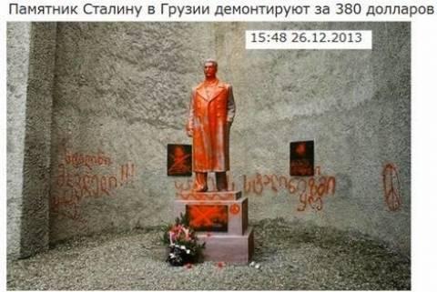 Μνημείο Στάλιν: Για παλιοσίδερα στις 31 Δεκεμβρίου έναντι 380 ευρώ