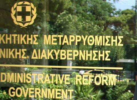 Προ των πυλών το νομοσχέδιο για κλείσιμο 12 οργανισμών