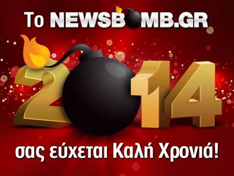 Το newsbomb.gr σας εύχεται Καλή Χρονιά!