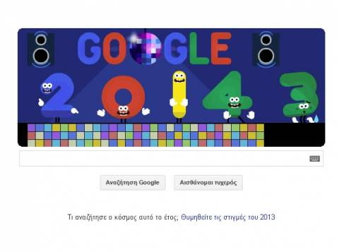 Καλή Χρονιά: Πρωτοχρονιά 2014 από το Doodle της Google