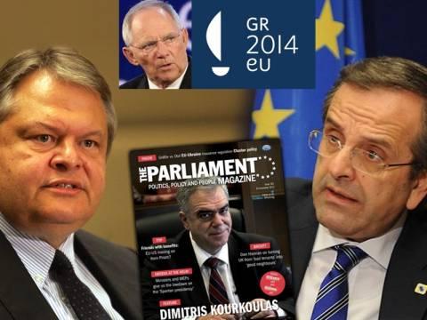 Η Ελλάδα στο τιμόνι της Ε.Ε.