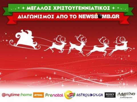Οι νικητές του Χριστουγεννιάτικου Διαγωνισμού του Newsbomb.gr