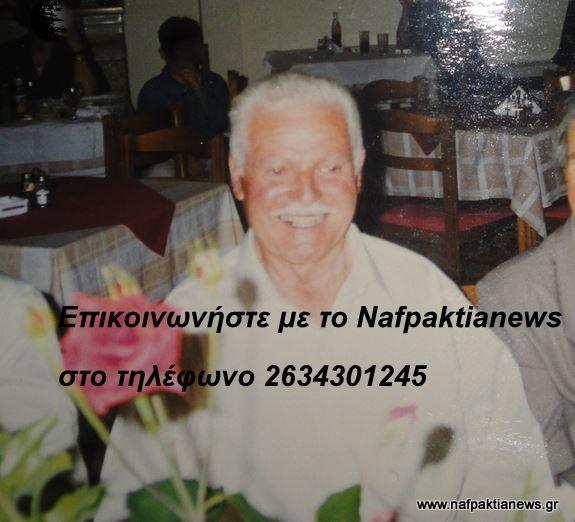 Εξαφάνιση ηλικιωμένου στη Ναύπακτο