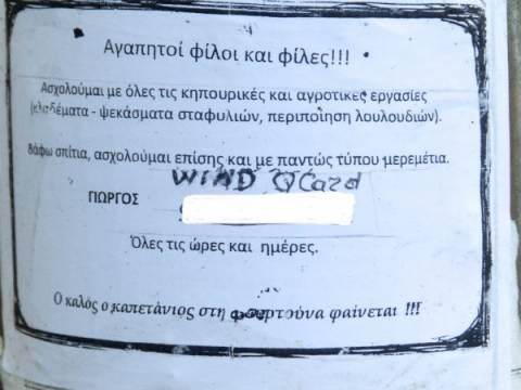 Κρήτη: Ο καλός ο άνεργος στην... αγγελία φαίνεται