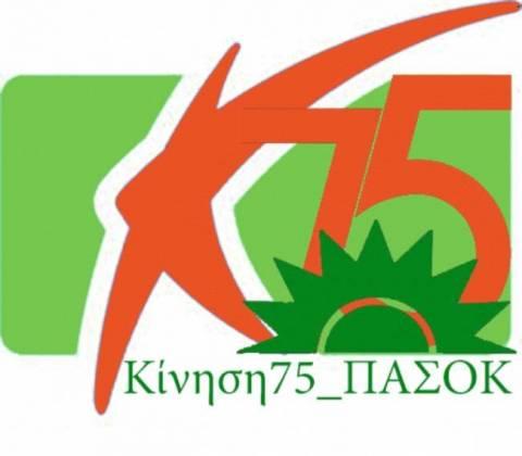 Κίνηση των «75»: Η σημερινή κατάσταση δεν είναι η μοίρα του ΠΑΣΟΚ