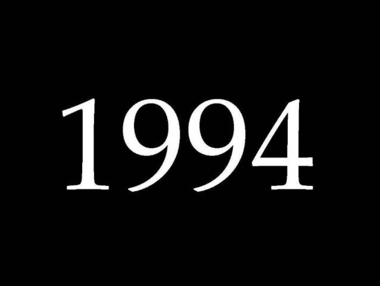 Πριν 20 χρόνια... Το 1994... (βίντεο)