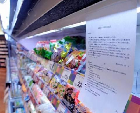 Ιαπωνία: Τοξικό φυτοφάρμακο εντοπίστηκε σε κατεψυγμένα προϊόντα