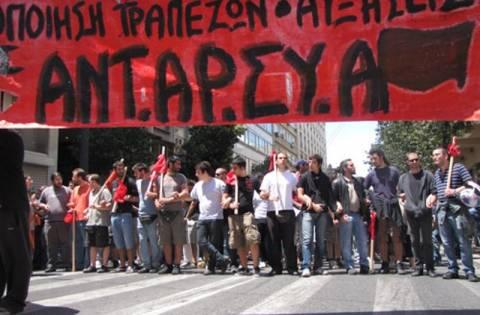 ΑΝΤΑΡΣΥΑ: Διαμαρτυρία κατά της ανάληψης της ελληνικής προεδρίας
