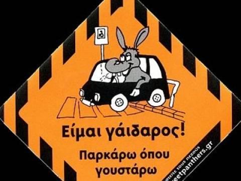 Θεσσαλονίκη: Η εικόνα που προκαλεί οργή στο Facebook