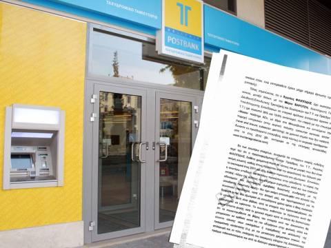 To εισαγγελικό πόρισμα για την υπόθεση του Ταχυδρομικού Ταμιευτηρίου