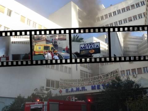 Φωτιά στο «Μεταξά» - Εκκενώθηκε πτέρυγα του νοσοκομείου