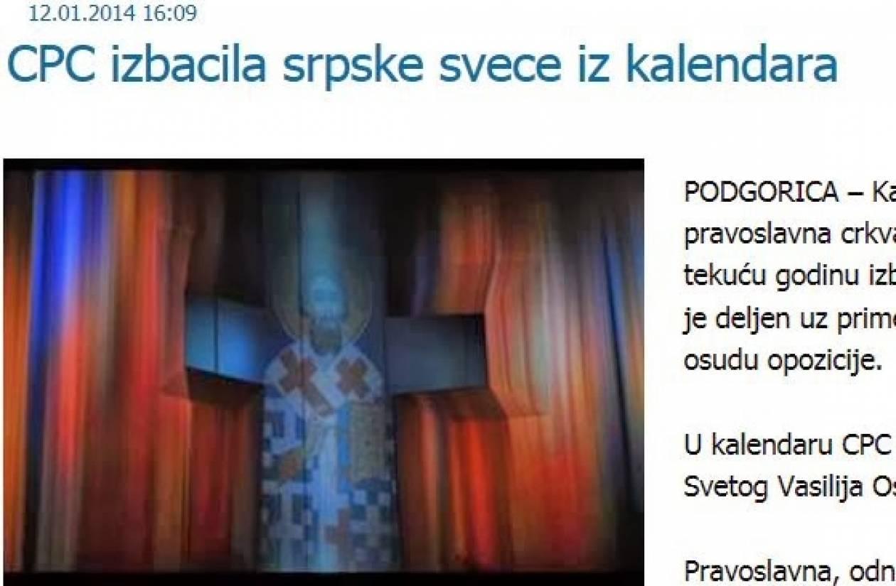 Η Εκκλησία του Μαυροβουνίου αφαίρεσε τους Σέρβους Αγίους