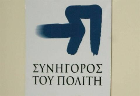 Οι προτάσεις του Συνηγόρου του Πολίτη για την Ελληνική Προεδρία