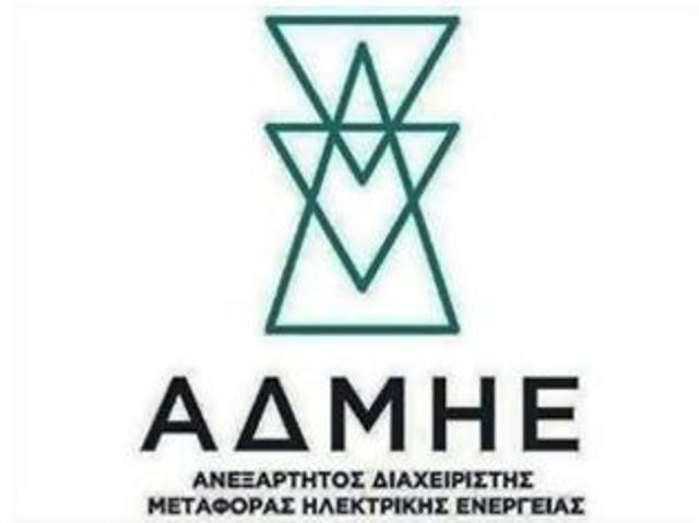 admie-logo