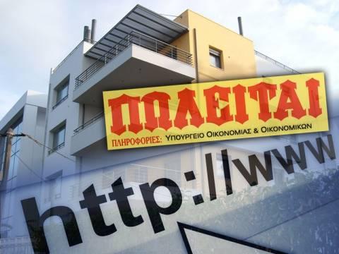 Στο Διαδίκτυο θα πουλάει το Υπ.Οικ. τα κατασχεμένα σπίτια των πολιτών
